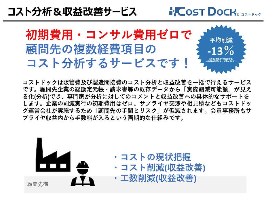 costdock1.png