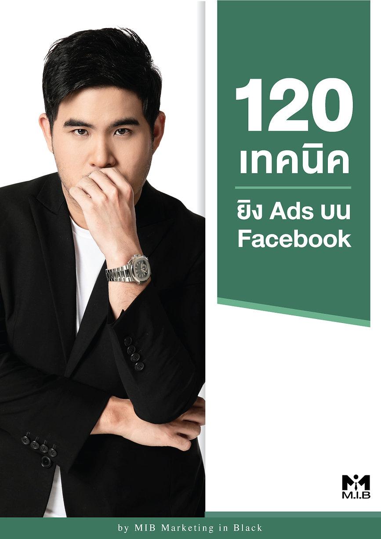 Ebook 120 เทคนิคยิง Ads บน Facebook.jpg