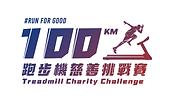 100公里慈善挑戰賽_Logo_中英.png