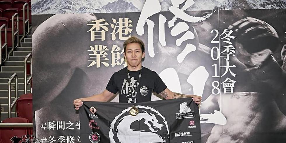支持香港運動員系列 - 修斗運動員張璟峻