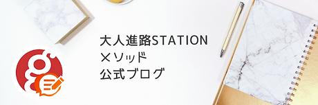 ひとり旅のススメ (3).png