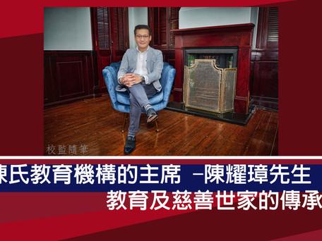 陳氏教育機構的主席 -陳耀璋先生- 教育及慈善世家的傳承者