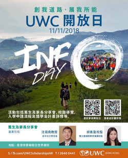 LPCUWC Open Day Poster