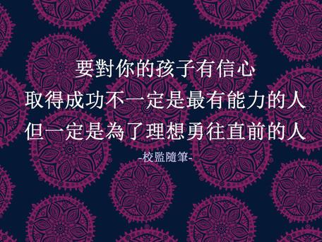 叩門記:取得成功不一定是最有能力的人,但一定是為了理想勇往直前的人
