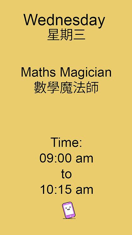 Maths Magician 數學魔法師
