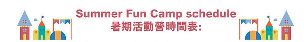 Camp Schedule Header.jpg
