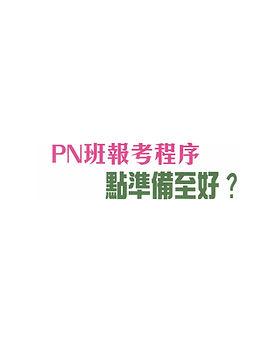 PN Logo.jpg