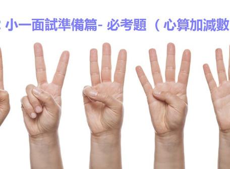K2 小一面試準備篇- 必考題 1(心算加減數)