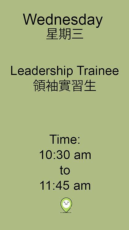 Leadership Trainee 領袖實習生