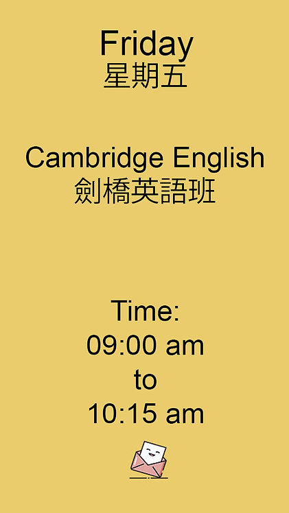 Cambridge English 劍橋英語班