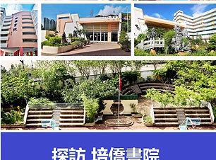 Pui Kiu College.jpg