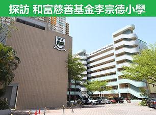 W F Joseph Lee Primary School.jpg