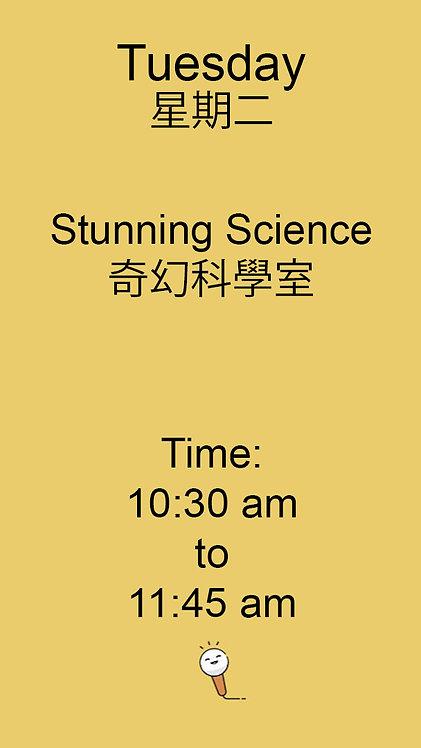 Stunning Science 奇幻科學室