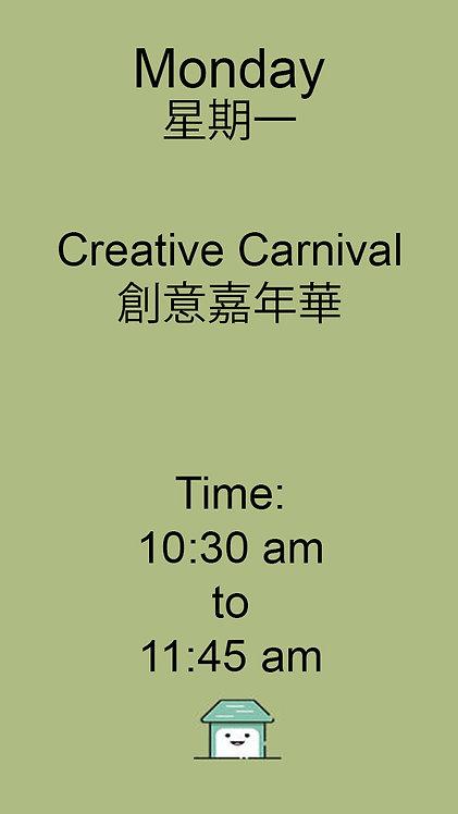 Creative Carnival 創意嘉年華