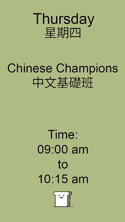 Chinese Champions 中文基礎班