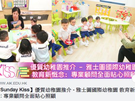SundayKiss:雅士圖獲選為優質幼稚園