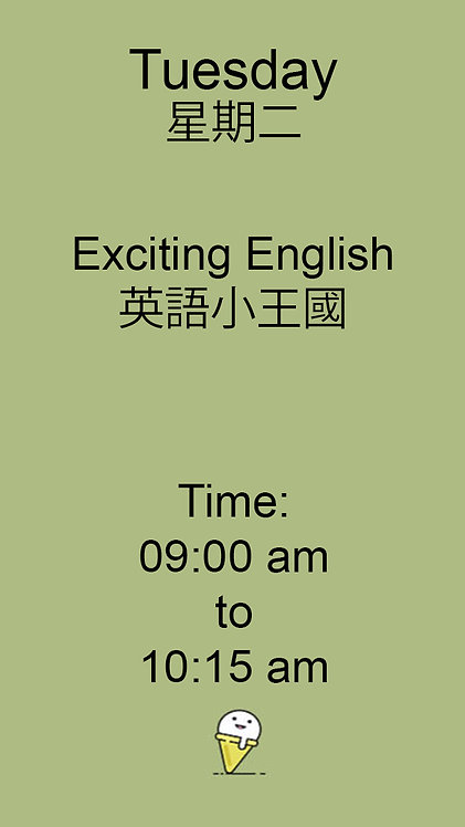Exciting English 英語小王國