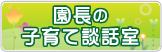 btn_danwashitsu.png