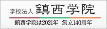 bnr_chinzei-gakuin.png