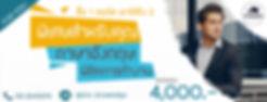 พิชิตการทำงาน Website.jpg