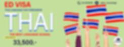 Thai ed visa เดือน พ.ย. 62 website.jpg