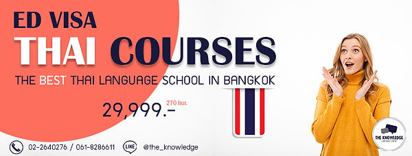 ED visa Thai course หน้าปก 23-1-20.jpg