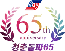 65ロゴ.png