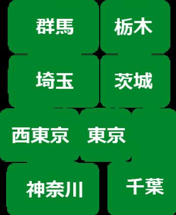 関東地方.png
