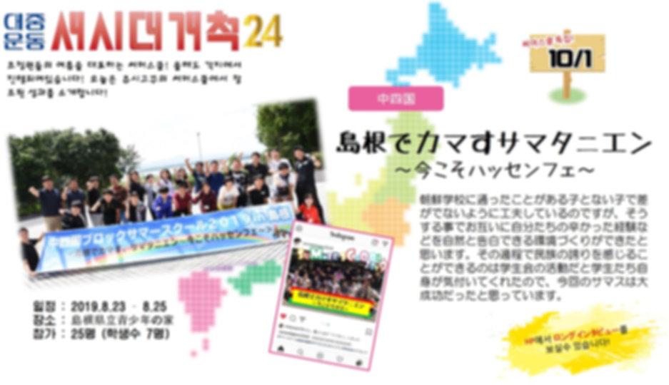中四国サマス速報.jpg
