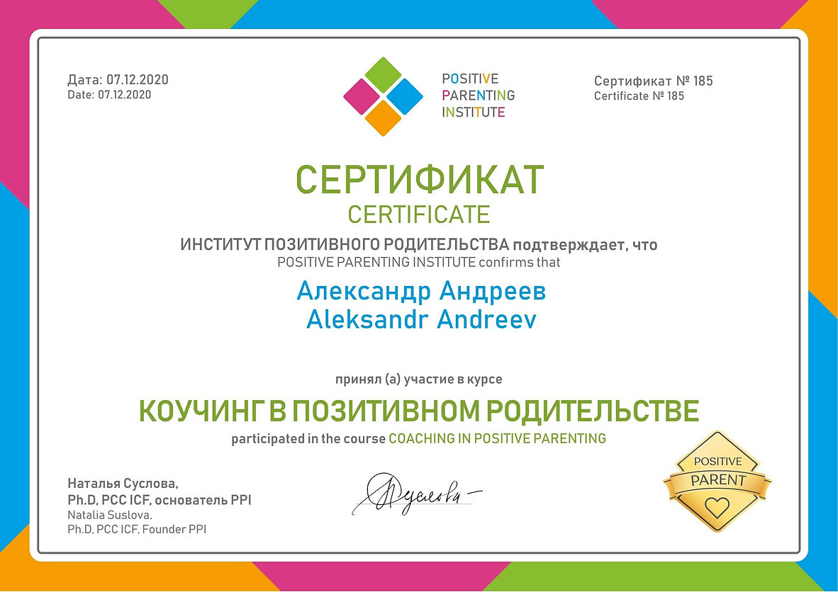Александр Андреев (1).jpg