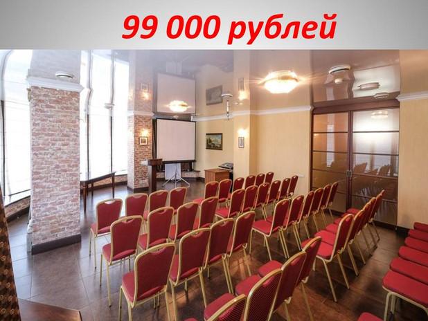 99 000 рублей