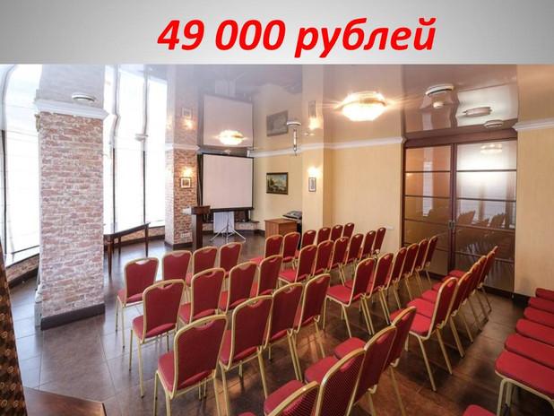 49 000 рублей