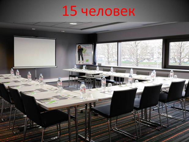 15 человек на тренинге
