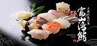 btn_toyamawan-sushi.jpg