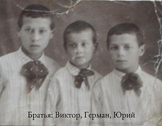 братья Тулины :Виктор, Герман, Юрий