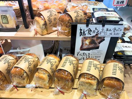 押川春月堂本店の『あん食パン‼』