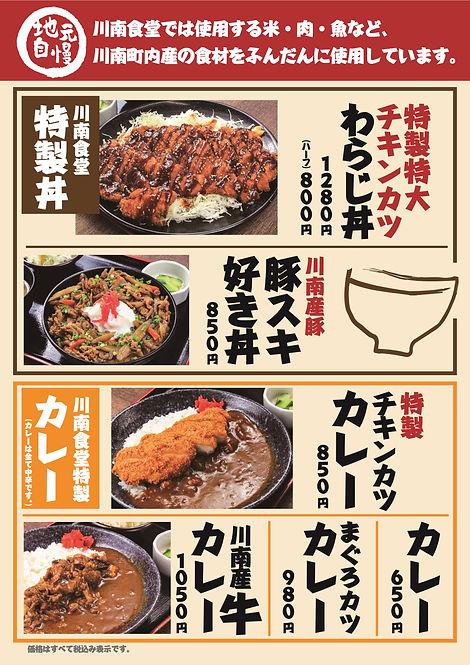 食堂メニュー1.jpg