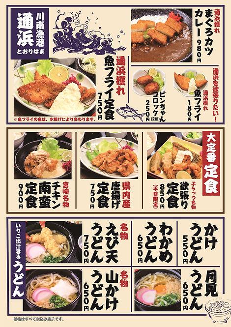 食堂メニュー2.jpg