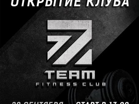 Открытие фитнес-клуба Zteam!