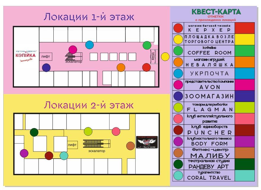 День рождения ТЦ Атриум, Квест 14.04 в 14.04