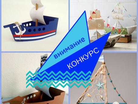Конкурс: Корабль мечты