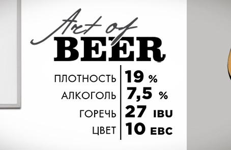 Арт-крафт в Море пива