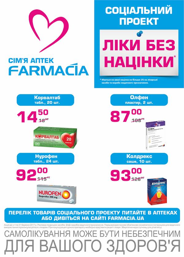 Лекарства без наценки в сети аптек Фармация.