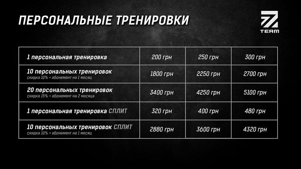 фитнес цена 4.jpg