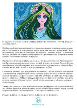 Оксана 2