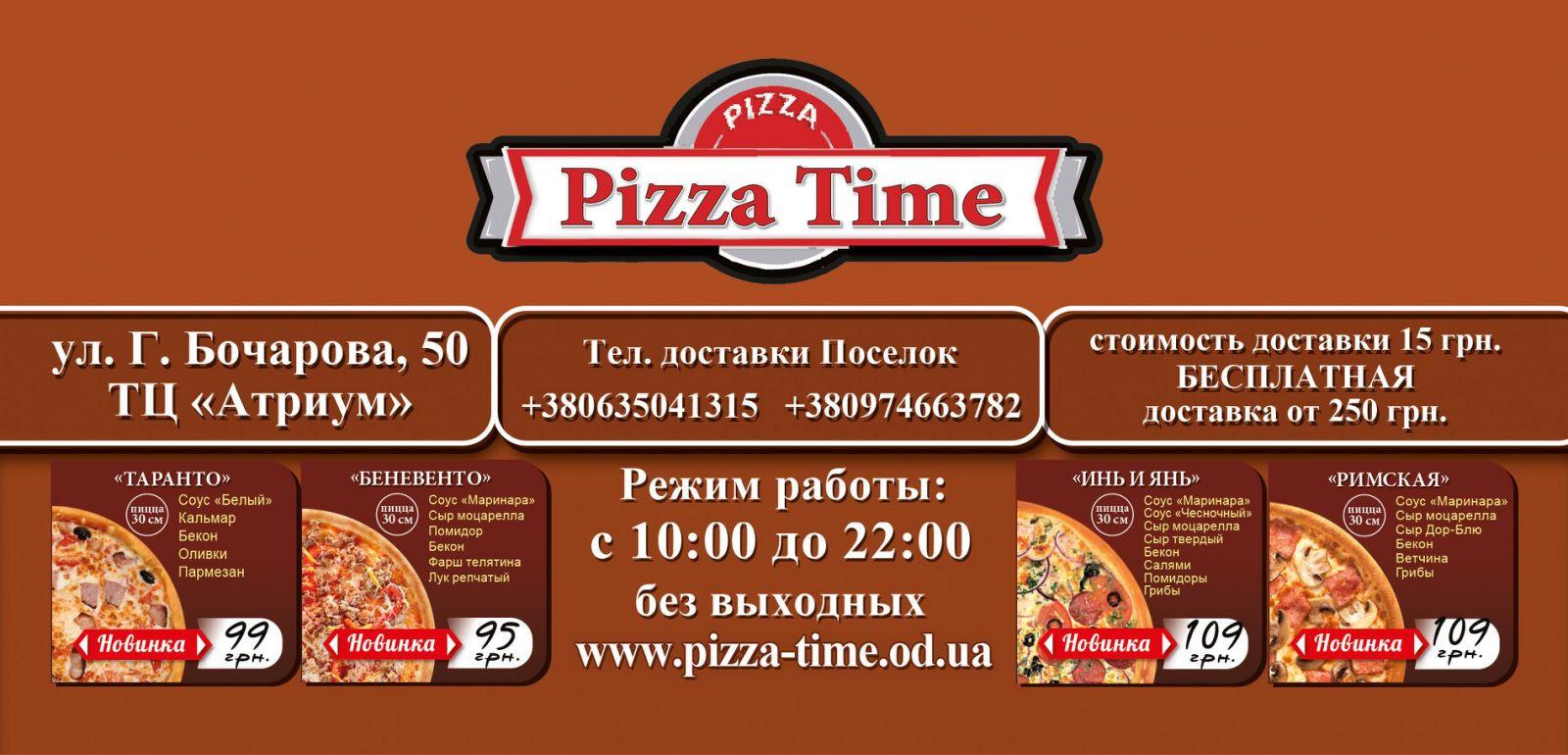 пицца 2.jpg