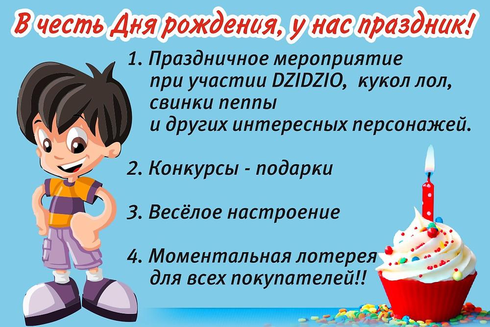 Праздник для детей ТЦ Атриум