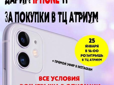 Дарим 📱 IPhone 11 за покупки в ТЦ АТРИУМ