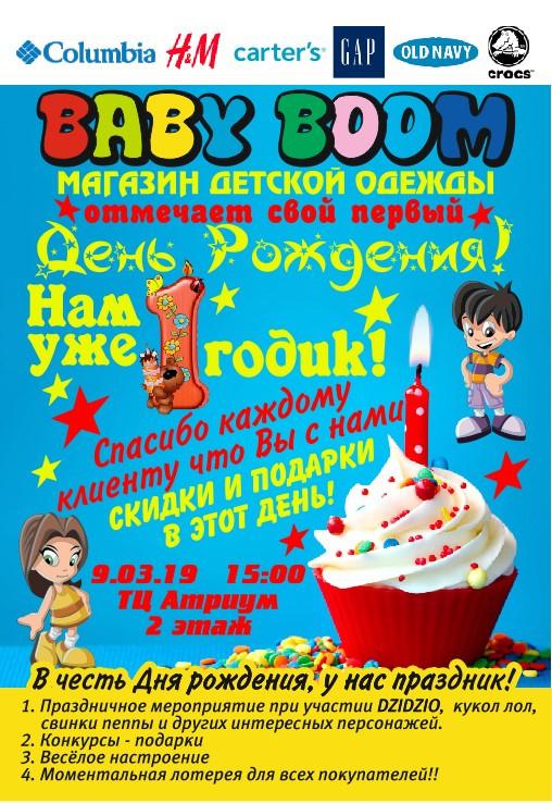 День рождения магазина Baby Boom