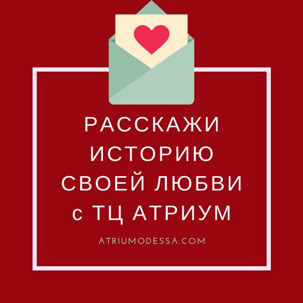 Расскажи историю любви!